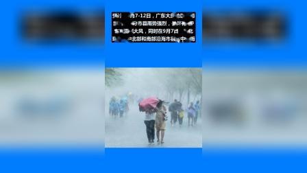 通知!9月份将有1-2个台风影响广东