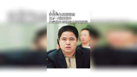 黑龙江省鸡西市原副李传良,已逃至境外