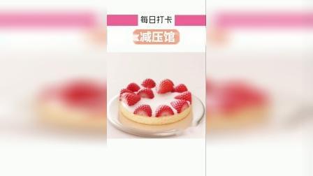 减压:我喜欢草莓也喜欢草莓蛋糕减压