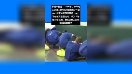 26岁女狱警与囚坠入爱河,被同事当场撞破将面临停职