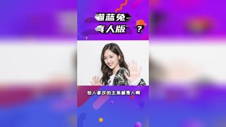 #虹猫蓝兔七侠传真人版电视剧 连虹猫蓝兔都要拍真人版了?爷青结