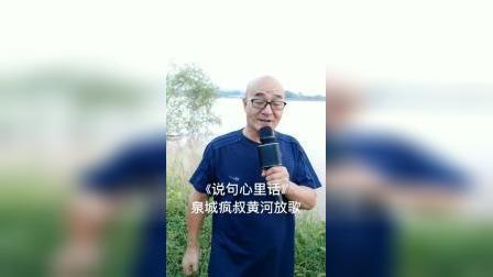 歌唱家王桦在黄河边放歌《说句心里话》