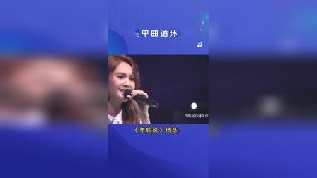 一万零一种可能(Live) - 杨丞琳