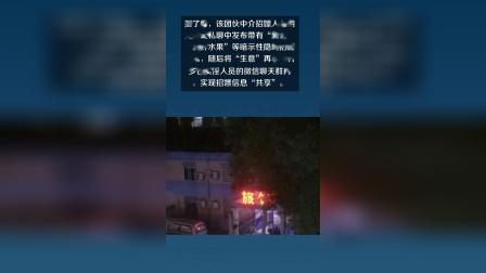 """广东揭阳线上卖淫团伙114人!朋友圈发""""新茶""""等暗号招嫖"""