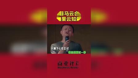 马云王菲合唱逃不开淘宝的牢,你觉得唱得如何