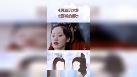 《琉璃》司凤璇玑大婚被删减的部分