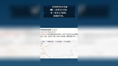 那曲市尼玛县发生3.7级地震,震源深度8千米