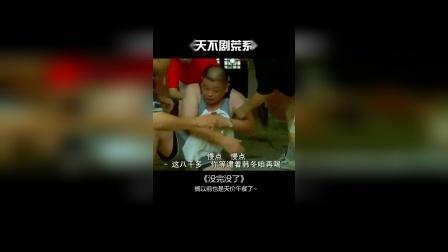 没完没了:葛优有点站了星娱剧乐部鹤唳华亭