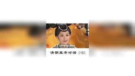 胥渡吧:清朝皇帝对话(15)