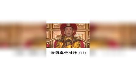 胥渡吧:清朝皇帝对话(17)