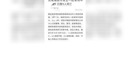 云南瑞丽市发生一起食物中毒,已致1人