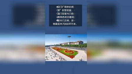 国庆天安门广场及长安街花卉布置方案出炉