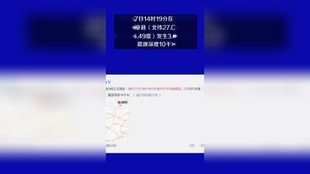 贵州毕节市赫章县发生3.0级地震,震源深度10千米