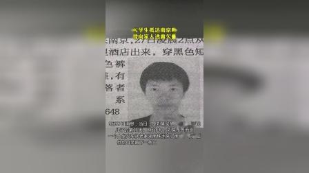 湖南大学生到南京后失联21天 家人:他曾发短信说欠2万元网贷