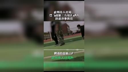 官方回应军训教官操场上殴打学生:已辞退涉事教官