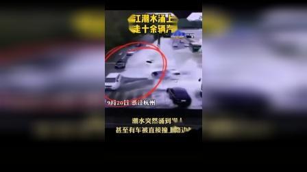 钱塘江潮水冲上路面冲跑车辆