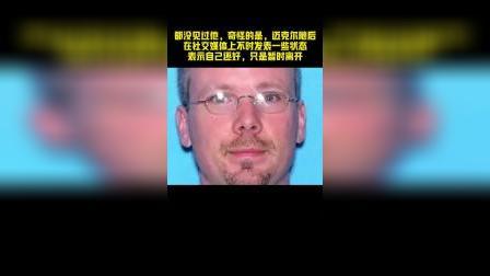 男子失踪后一直网上发消息,却被发现尸体埋在自家后院已三年