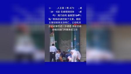 广州番禺区发生一起持刀伤人致5人受伤 罪嫌疑人自残