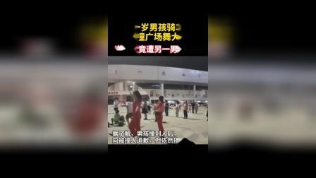 10岁男孩骑车不慎撞到广场舞大妈,道歉仍遭打