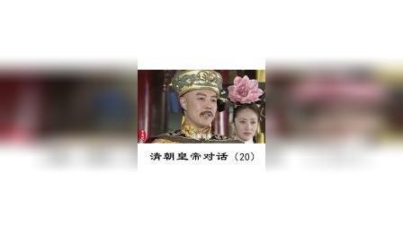 胥渡吧:清朝皇帝对话(20)