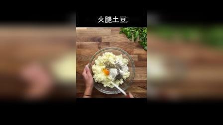 芝士火腿土豆泥卷美味西餐twisted