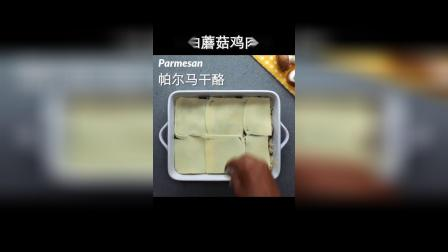 蘑菇鸡肉饼千层肉汁~