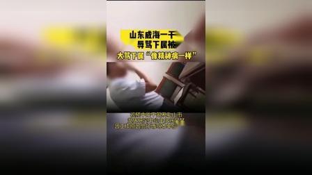 山东一官员扇打辱骂下属,官方:已被停职调查