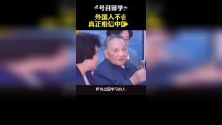 邓小平爷爷曾号召留学生回国:外国人不会真正相信你!