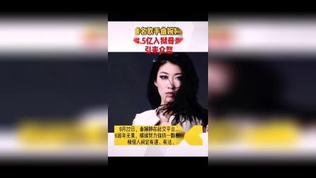 曲婉婷为贪污3.5亿入狱母亲喊冤!