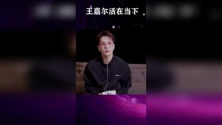 王嘉尔最新采访:希望自己活在当下