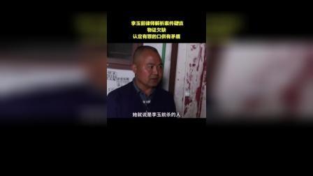贵州李玉前杀妻灭子案再审,哥哥回忆始末