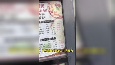 九块九披萨,千万不要去碰,性价比和低价真的是两码事!