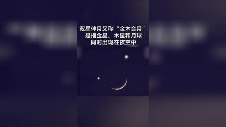 """9月25日起,土星、木星""""双星伴月""""肉眼可见,可连看三晚"""