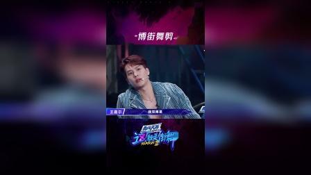 街舞3:新晋剪辑师王一博上岗