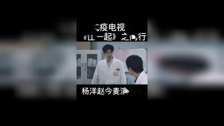在一起:抗疫电视剧杨洋演武汉抗疫医生