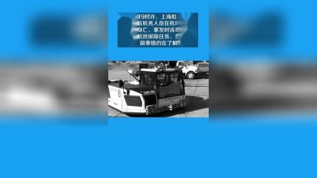 东航一机务虹桥机场遭牵引车碾压身亡