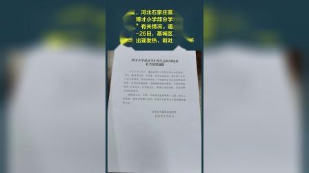 石家庄藁城教育局:发热腹泻学生诊断为胃肠炎,排除新冠肺炎
