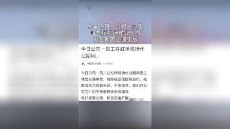 东航一机务人员在虹桥机场遭碾压身亡,官方回应