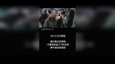 盘点韩国十大灾难电影