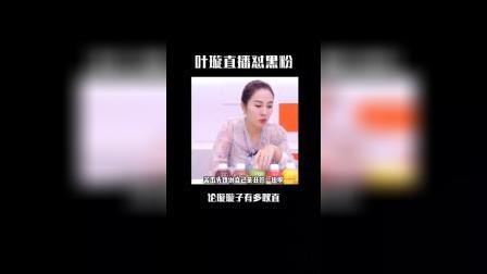 叶璇:没有黑粉能在姐姐的直播间里面活下来 #奋斗吧主播 ##明星做直播有多难