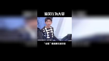 张一山:杨紫只有我一个人能欺负 #沙雕系列 #搞笑 #张一山 #杨紫