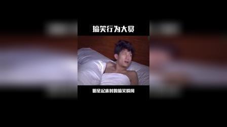 看花花的起床方式 真的好像小学生啊!#张一山 #宋茜 #华晨宇 #搞笑