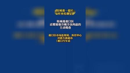 广西防城港一超市冻库地板样本核酸检测呈阳性