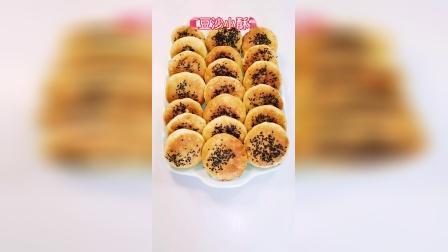 红豆沙小酥饼,好看好吃