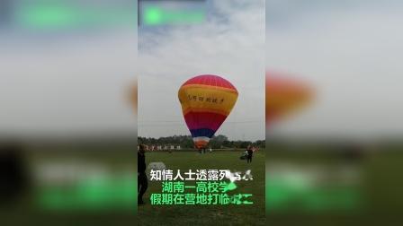 大学生从热气球上坠亡 坠落瞬间曝光