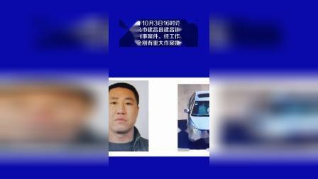 辽宁葫芦岛发生重大刑事 协查通报5万缉凶