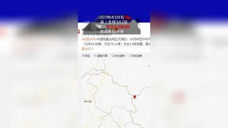 阿里地区日土县发生4.9级地震,震源深度10千米