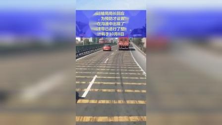 """广东汕尾300米长奇葩减速带 司机被迫体验""""震颤式按摩"""""""