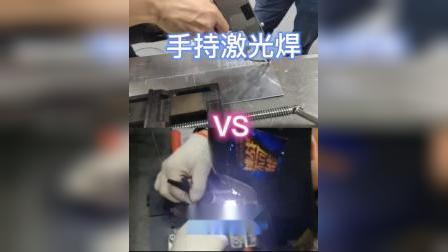 传统氩弧焊和手持激光焊接 焊接比拼