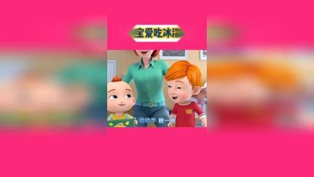 宝宝巴士:妈妈给宝宝做猕猴桃冰淇淋